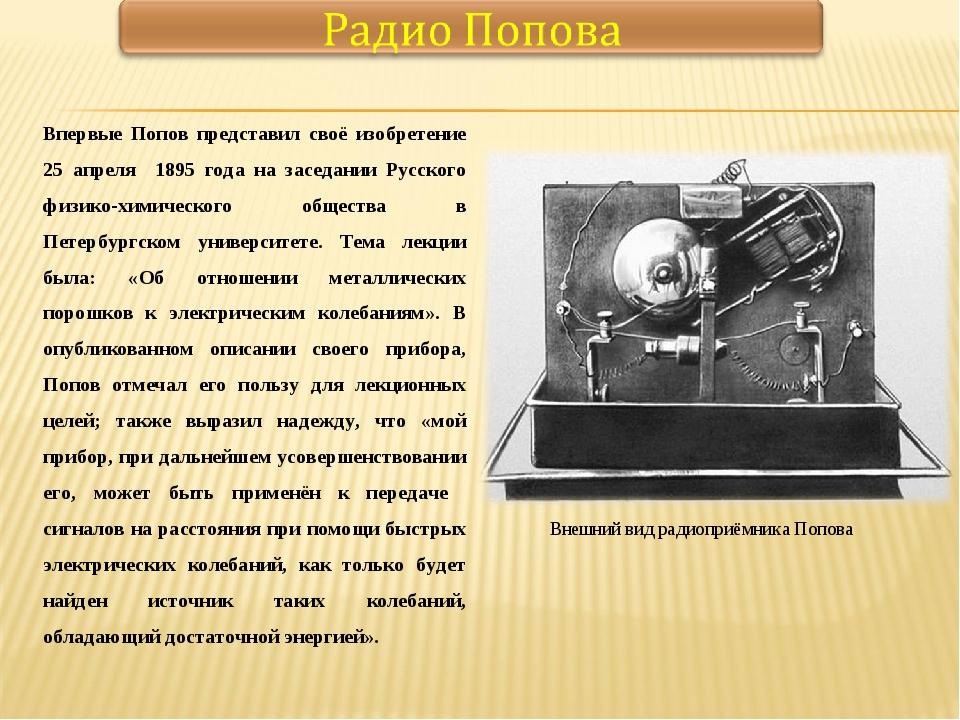 Впервые Попов представил своё изобретение 25 апреля 1895 года на заседании Ру...