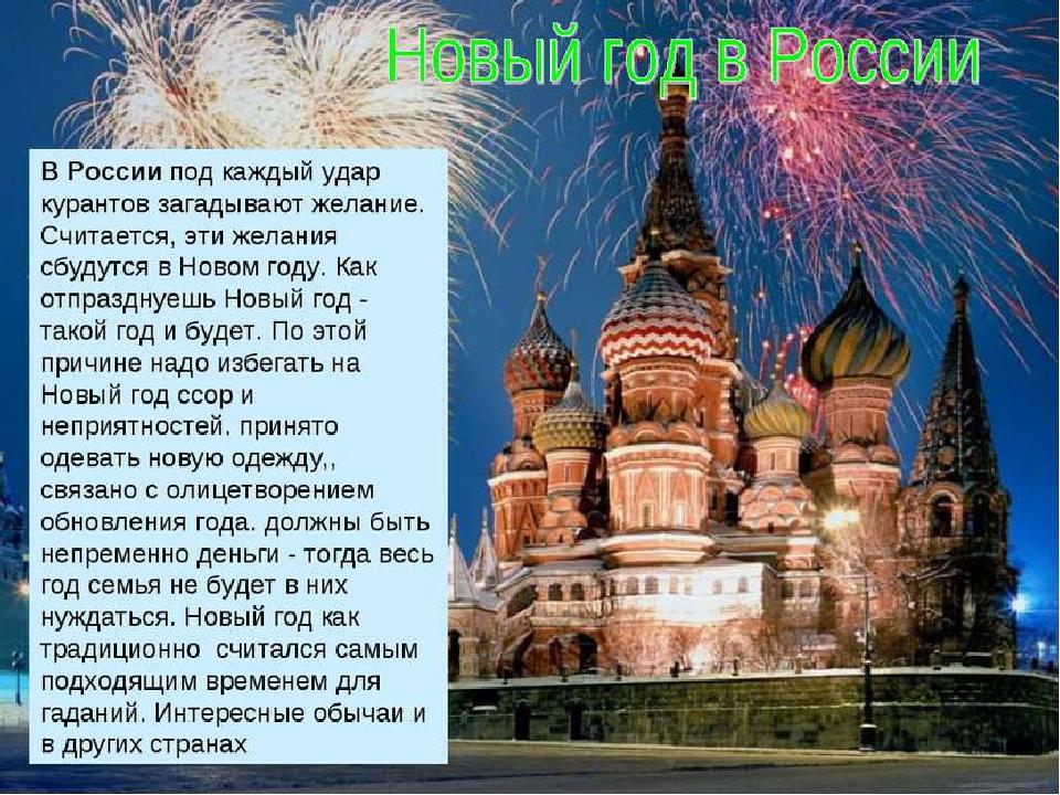 Все про новый год во всех странах