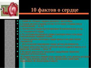 10 фактов о сердце 1. Синий кит обладает сердцем размером с автомобиль. 2. Се