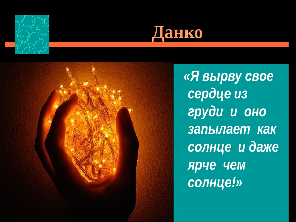 Данко «Я вырву свое сердце из груди и оно запылает как солнце и даже ярче чем...