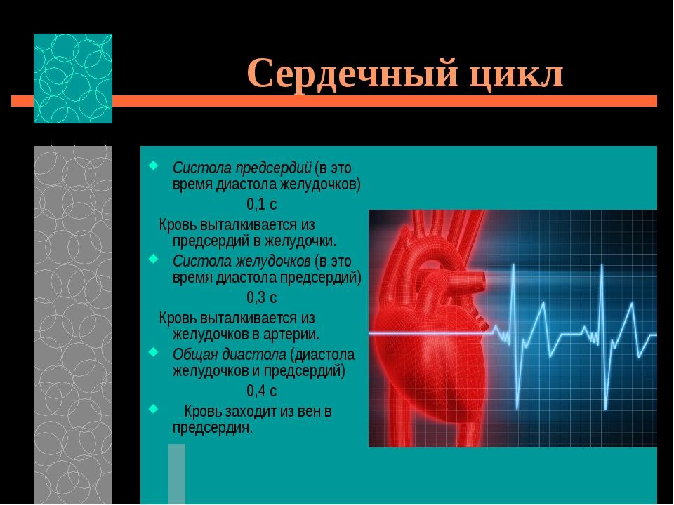 Сердечный цикл Систола предсердий (в это время диастола желудочков) 0,1 с Кро...
