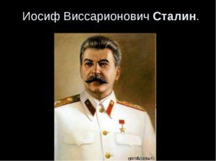 Иосиф Виссарионович Сталин.