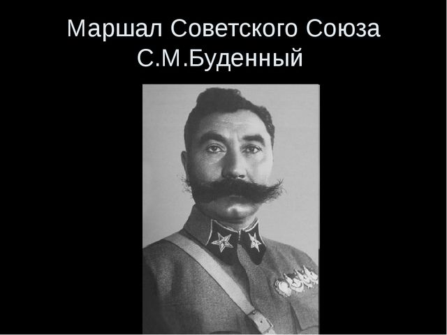 Маршал Советского Союза С.М.Буденный