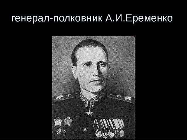 генерал-полковник А.И.Еременко