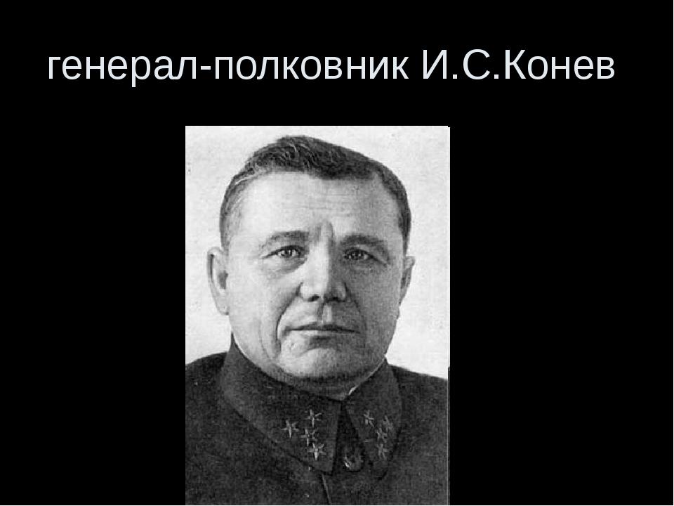 генерал-полковник И.С.Конев