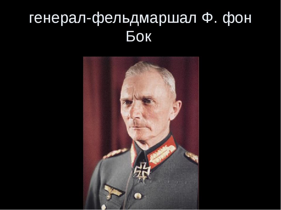 генерал-фельдмаршал Ф. фон Бок