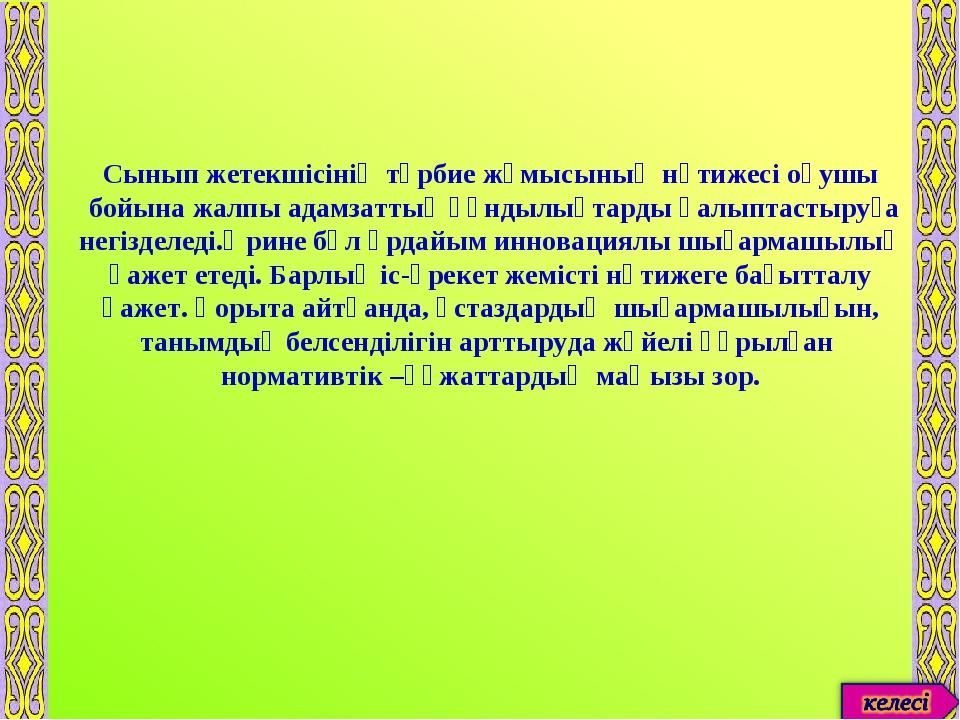 Сынып жетекшісінің тәрбие жұмысының нәтижесі оқушы бойына жалпы адамзаттық құ...