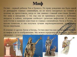 Миф Гестия – первый ребенок Реи и Кроноса. По праву рождения она была одной