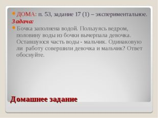 Домашнее задание ДОМА: п. 53, задание 17 (1) – экспериментальное. Задача: Боч