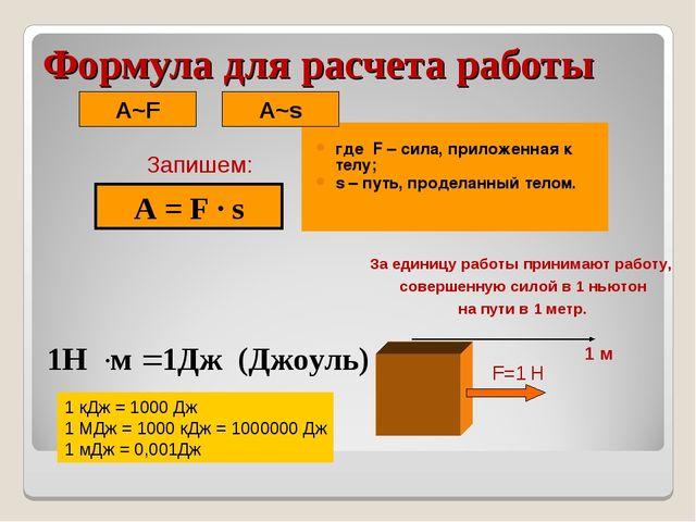 Формула для расчета работы где F – сила, приложенная к телу; s – путь, продел...