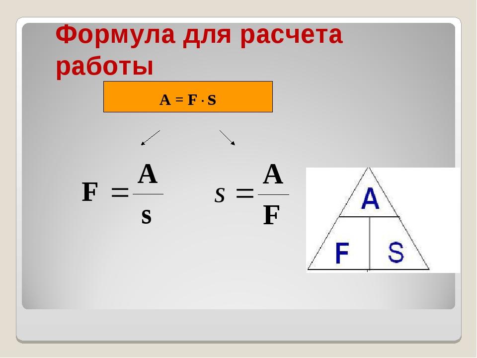 A = F ∙ s Формула для расчета работы