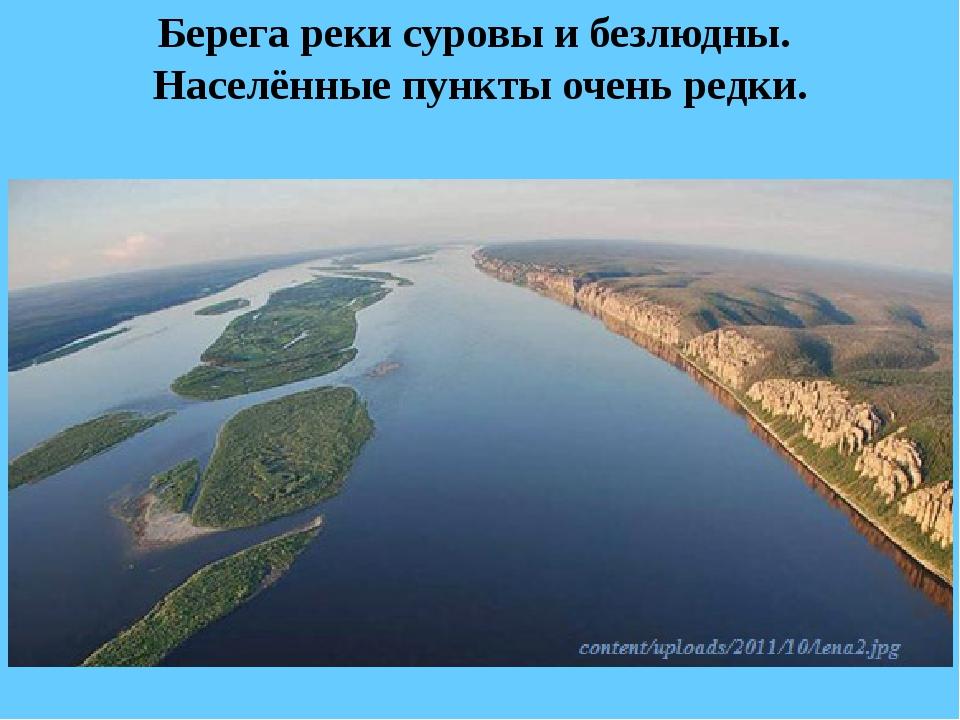Фото лены реки сколько сантиметров глубина