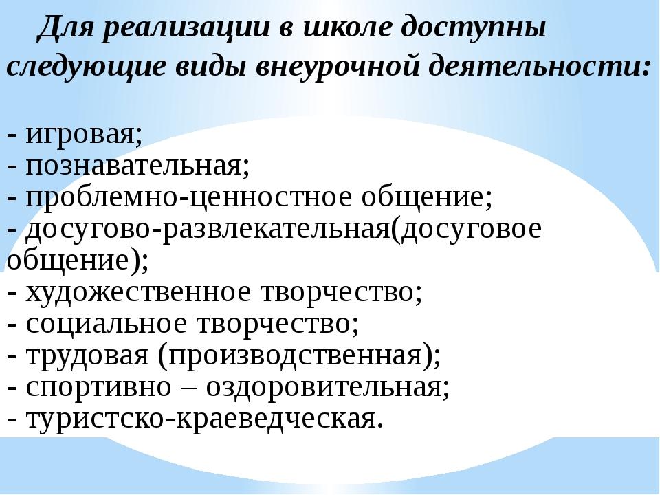 Для реализации в школе доступны следующие виды внеурочной деятельности: - иг...