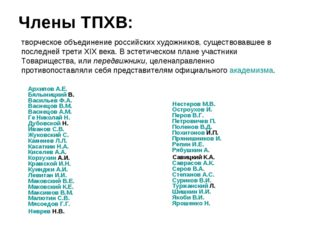 Члены ТПХВ: Архипов А.Е. Бялыницкий В. Васильев Ф.А. Васнецов В.М. Васнецов А