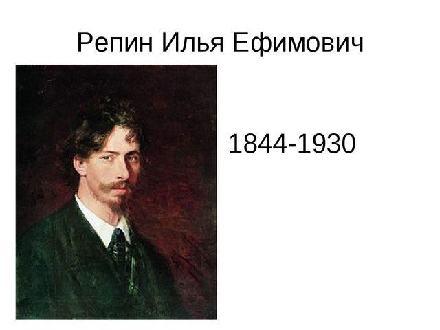 Репин Илья Ефимович 1844-1930