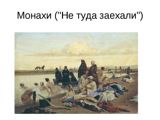 """Монахи (""""Не туда заехали"""")"""