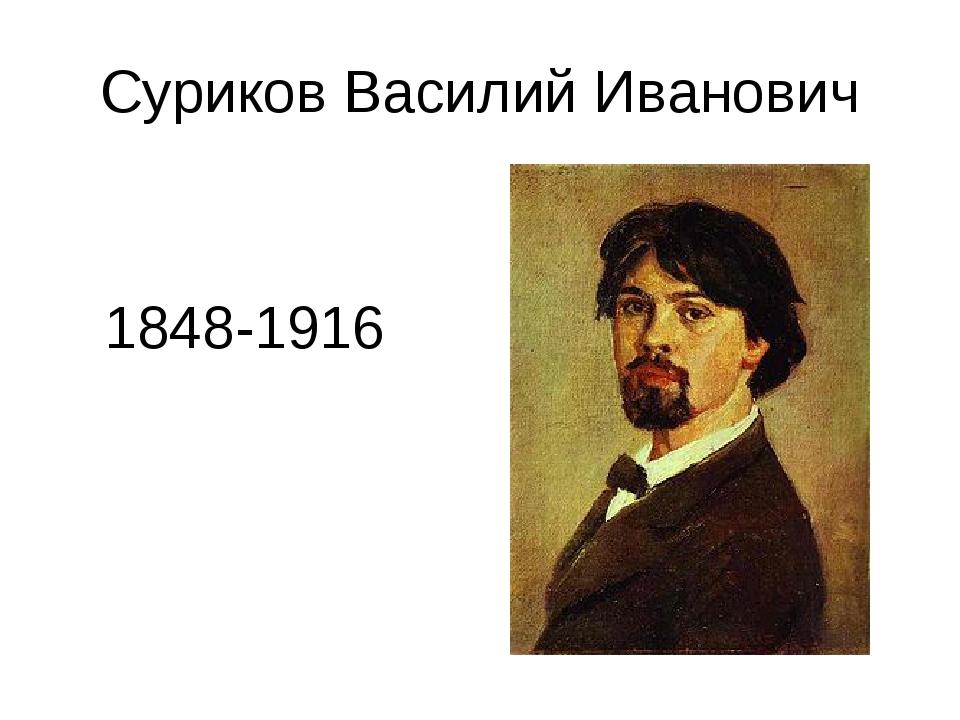 Суриков Василий Иванович 1848-1916