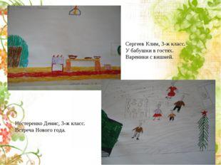 Сергеев Клим, 3-ж класс. У бабушки в гостях. Вареники с вишней. Нестеренко Де