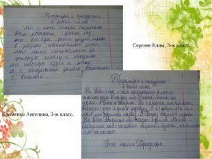 Сергеев Клим, 3-ж класс. Клименко Ангелина, 3-ж класс.