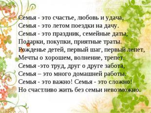 Семья - это счастье, любовь и удача, Семья - это летом поездки на дачу. Семья