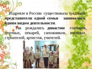 Издревле в России существовала традиция: представители одной семьи занималис