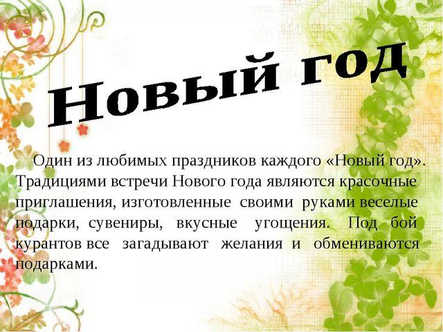Один из любимых праздников каждого «Новый год». Традициями встречи Нового го...