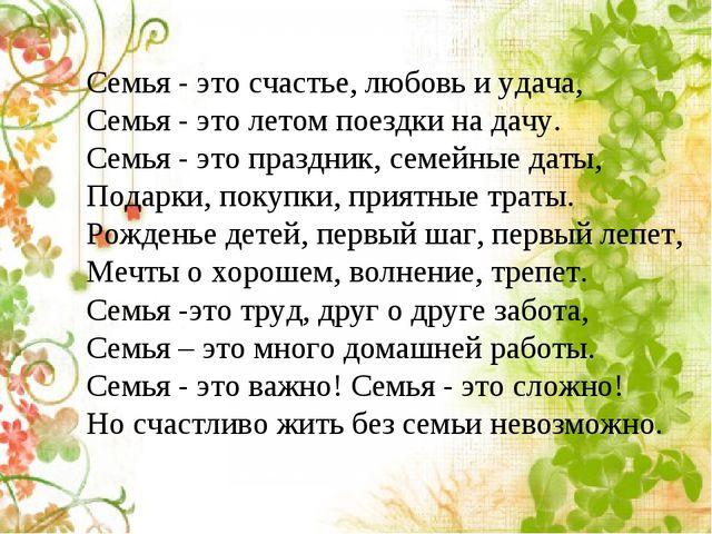 Семья - это счастье, любовь и удача, Семья - это летом поездки на дачу. Семья...