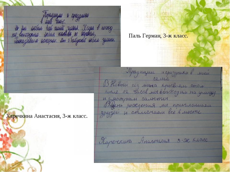 Паль Герман, 3-ж класс. Харечкина Анастасия, 3-ж класс.