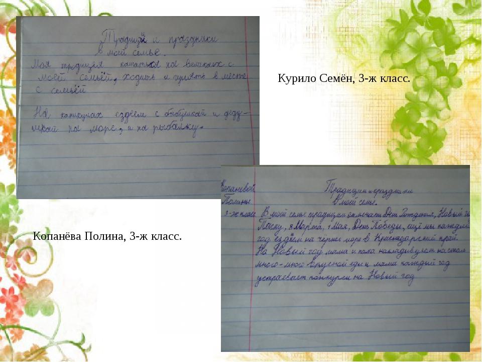 Курило Семён, 3-ж класс. Копанёва Полина, 3-ж класс.