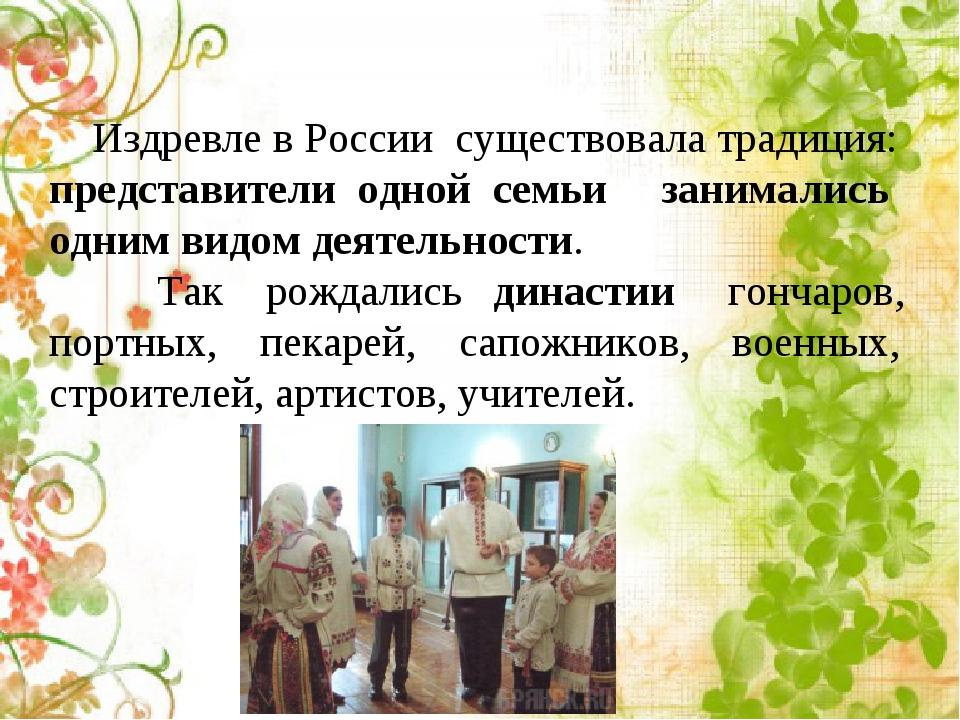Издревле в России существовала традиция: представители одной семьи занималис...