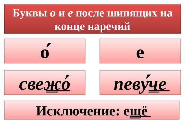 е свежо Исключение: ещё