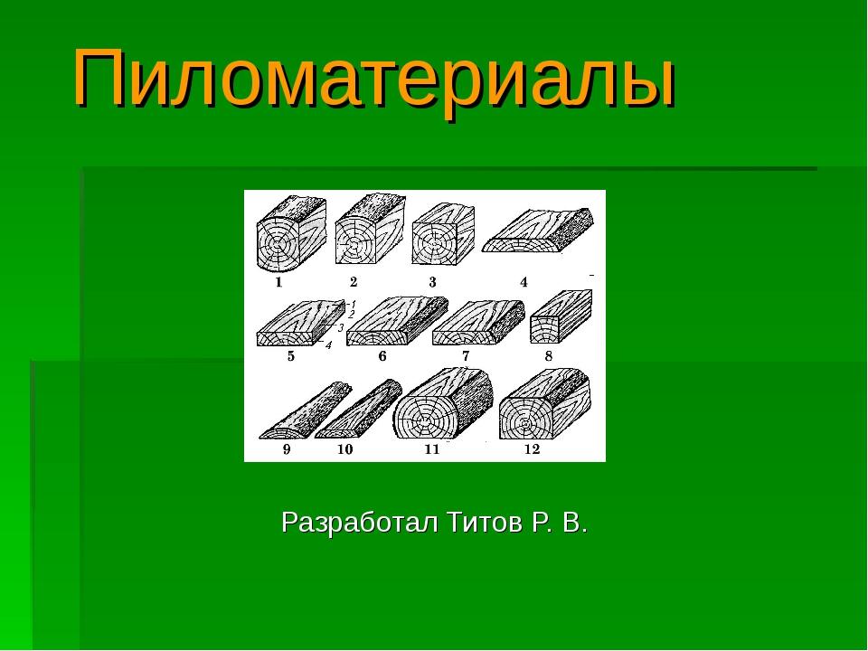 Пиломатериалы Разработал Титов Р. В.