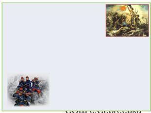 Франко-прусская война. Парижская коммуна. Работа учителя истории МКОУ СОШ с.С