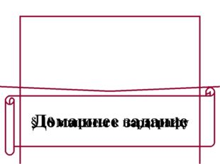 Домашнее задание § 18 вопросы к параграфу