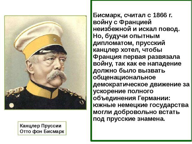 Бисмарк, считал с 1866 г. войну с Францией неизбежной и искал повод. Но, буд...