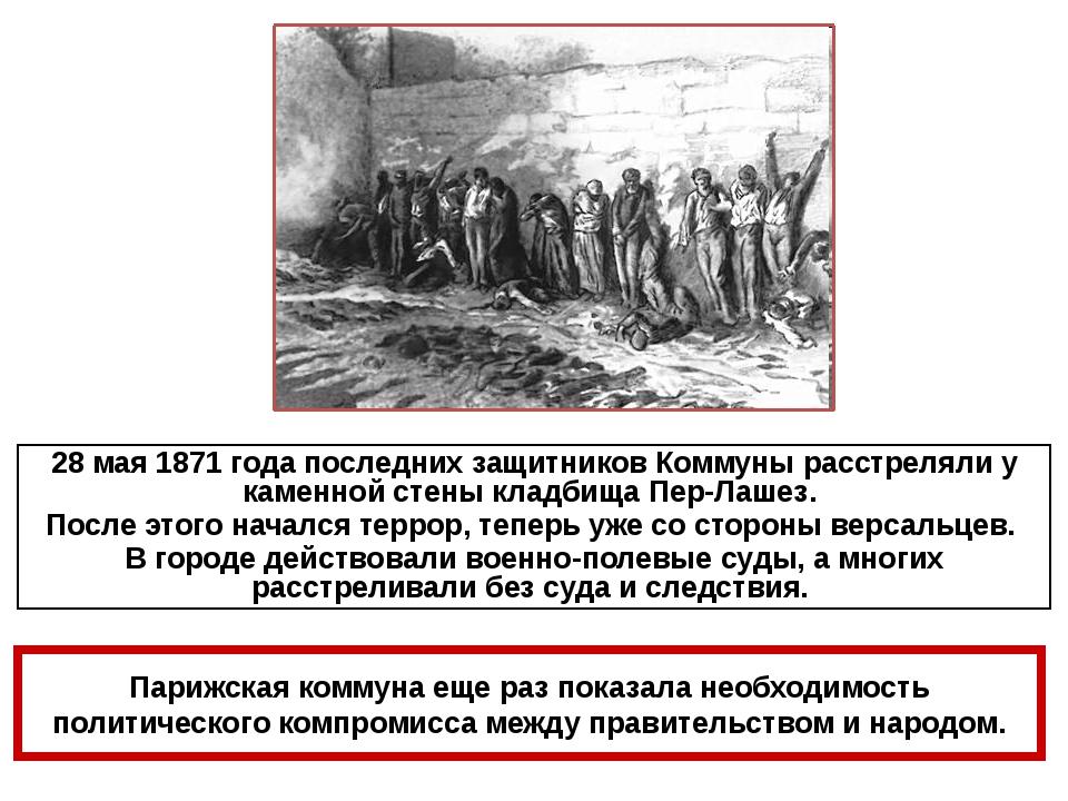28 мая 1871 года последних защитников Коммуны расстреляли у каменной стены кл...
