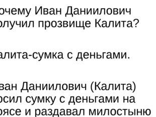Почему Иван Даниилович получил прозвище Калита? Калита-сумка с деньгами. Иван