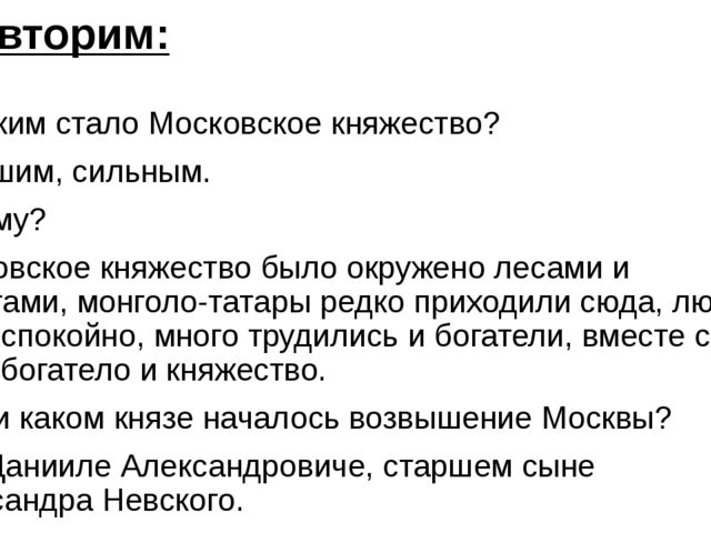 Повторим: Каким стало Московское княжество? Большим, сильным. Почему? Московс...