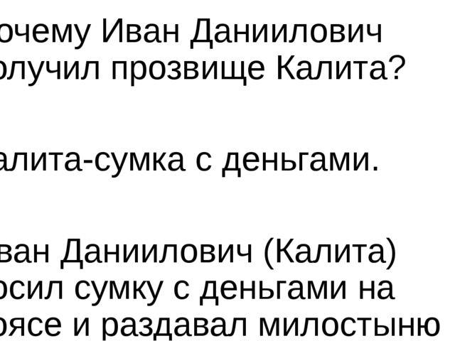 Почему Иван Даниилович получил прозвище Калита? Калита-сумка с деньгами. Иван...