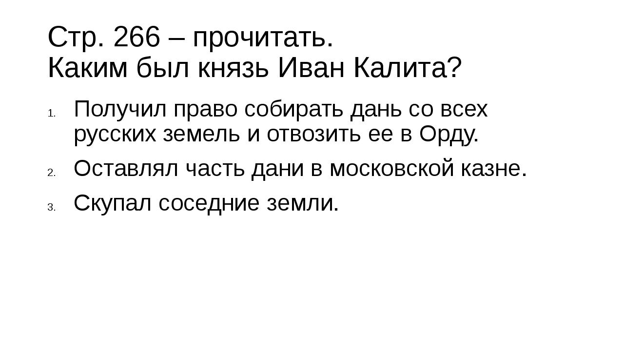 Стр. 266 – прочитать. Каким был князь Иван Калита? Получил право собирать дан...