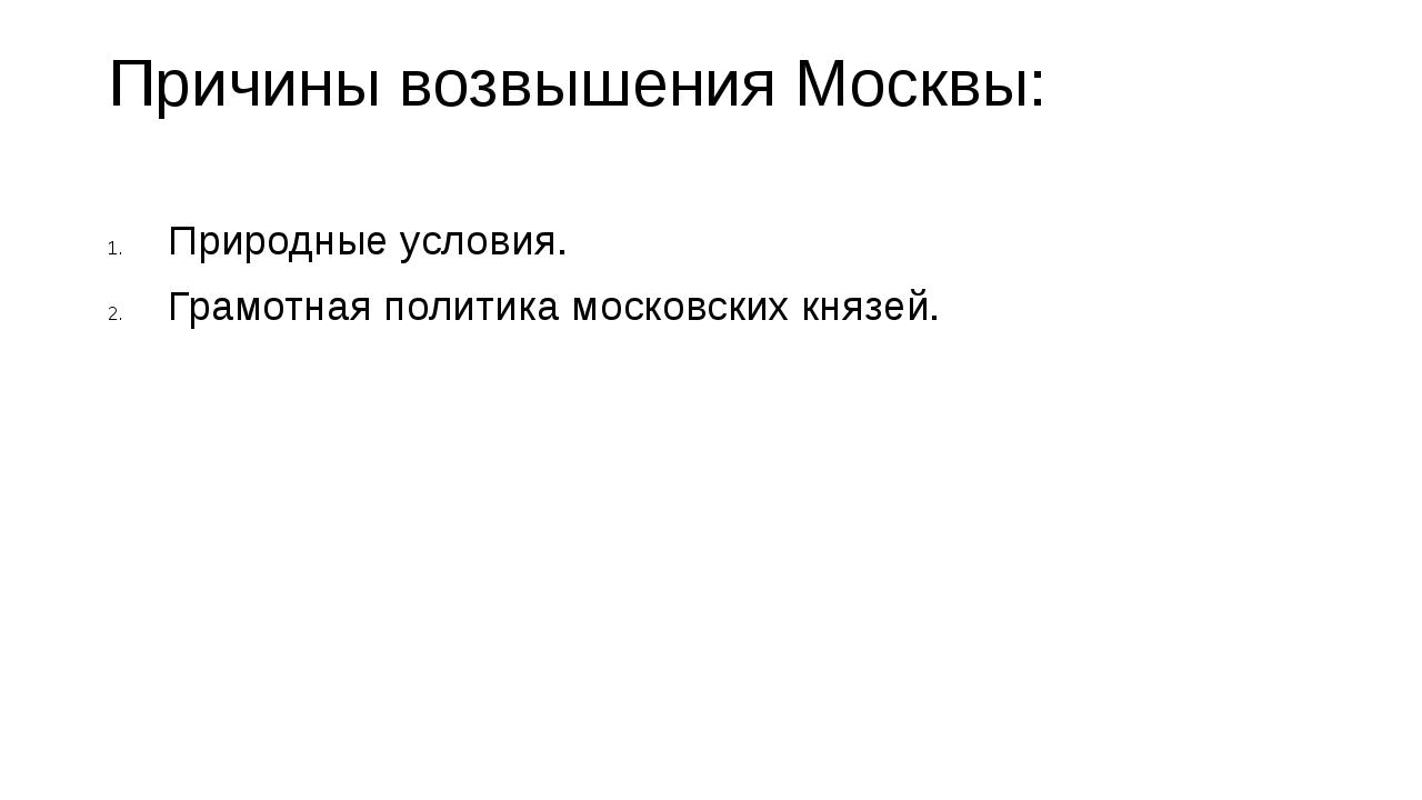 Причины возвышения Москвы: Природные условия. Грамотная политика московских к...