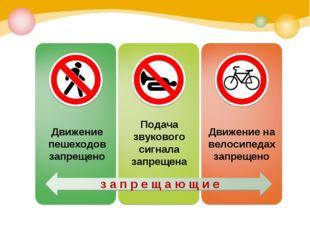 з а п р е щ а ю щ и е Движение пешеходов запрещено Подача звукового сигнала з