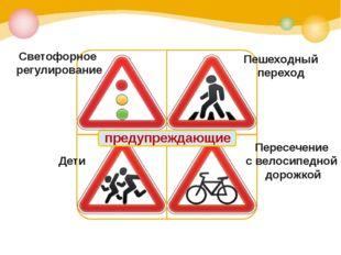 Светофорное регулирование Пешеходный переход Дети Пересечение с велосипедной