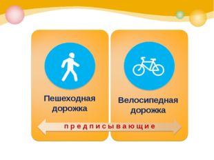 п р е д п и с ы в а ю щ и е Пешеходная дорожка Велосипедная дорожка