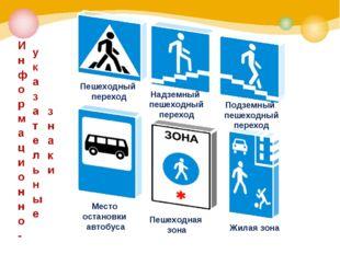 Пешеходный переход Надземный пешеходный переход Подземный пешеходный переход