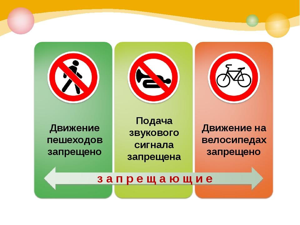 з а п р е щ а ю щ и е Движение пешеходов запрещено Подача звукового сигнала з...