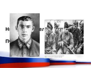 Николай Гастелло                                    Владимир Пчелинцев