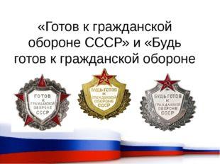 «Готов к гражданской обороне СССР» и «Будь готов к гражданской обороне СССР»