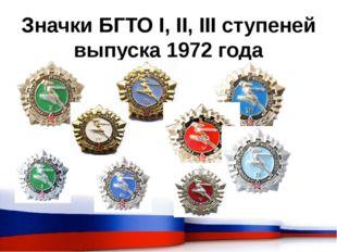 Значки БГТО I, II, III ступеней выпуска 1972 года