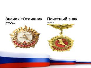 Значок «Отличник ГТО»